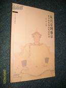 从兴京到盛京:努尔哈赤崛起轨迹探源2008.1一版一印