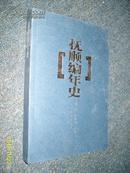 抚顺编年史(全新正版) 2004.12一版一印