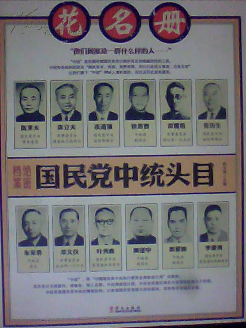 E5;国民党中统头目花名册【正版】
