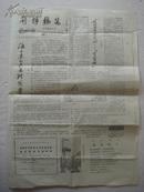 邦锦梅朵 1984年第2期