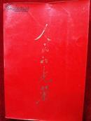 人民的光荣-中国人民解放军纪念建军50周年(开国大将黄克诚签名盖章)