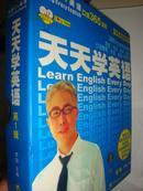 李阳疯狂英语口语365系列天天学英语第1辑(磁带2个,书一本,李阳报纸一张,回馈表一张见图)