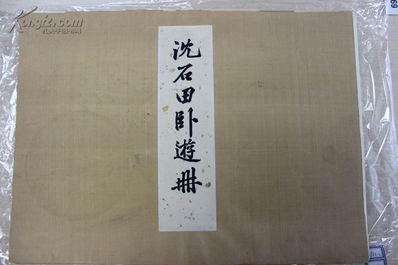 沈石田卧游册(荣宝斋1953木版水印15张)