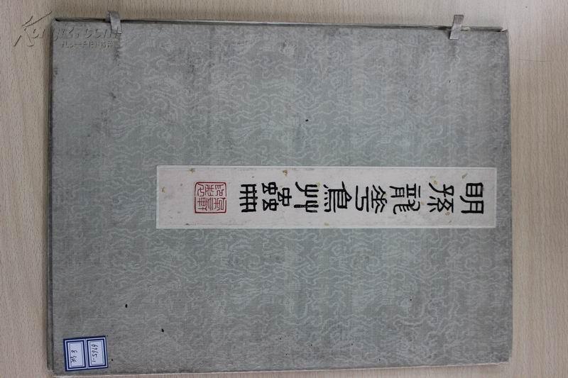 明孙龙花鸟草虫(1959年朵云轩木版水印绢本)