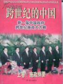 跨世纪的中国:新一届中国政府跨世纪施政大方略 上