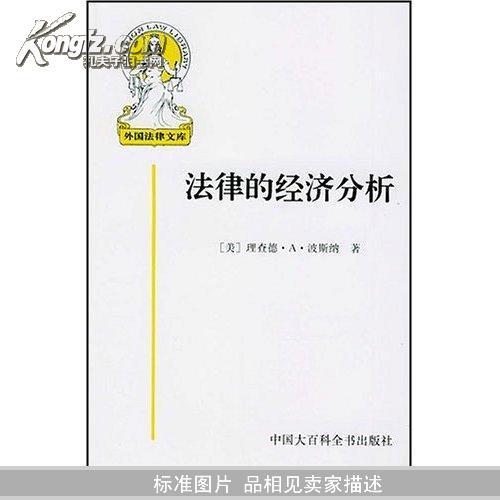 法律的经济分析(上下)