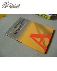 学校安全工作指导手册