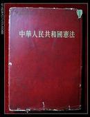 中华人民共和国宪法(1954年硬精装·竖排繁体)(教育部部长、现代学者、书法家马叙伦签名+盖章)