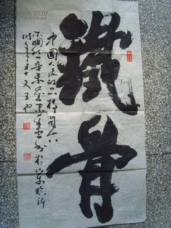 范奉臣:书法:铁骨/莒南县书法家协会主席、上海民族书画院一级美术师《范奉臣书法作品集》中有类似作品-210