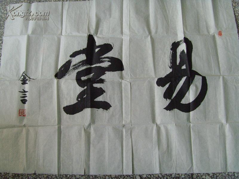 陈金言:书法:易堂/中国工艺美术家学会员、山东美术家协会会员《陈金言画集》《当代美术家陈金言》