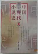 中国现代小说史<第一卷>