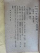 民国旧书    分类详注言文对照:         雪鸿轩尺牍(卷四)