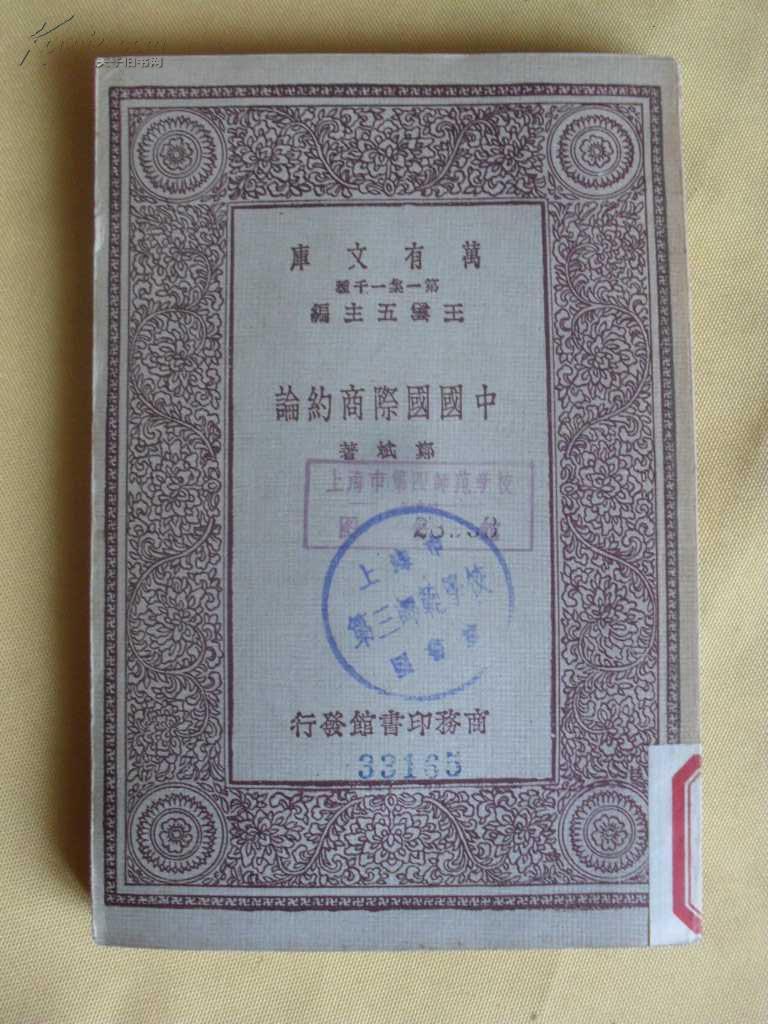 民国旧书    古籍善本     中国国际商约论.
