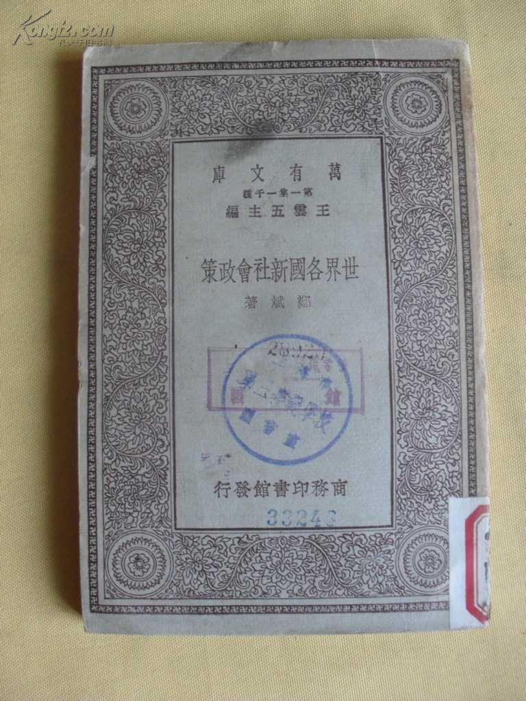 民国旧书   古籍善本      世界各国新社会政策