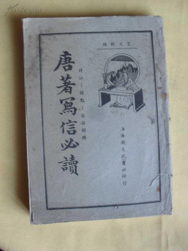 民国旧书   古籍善本   唐著写信必读