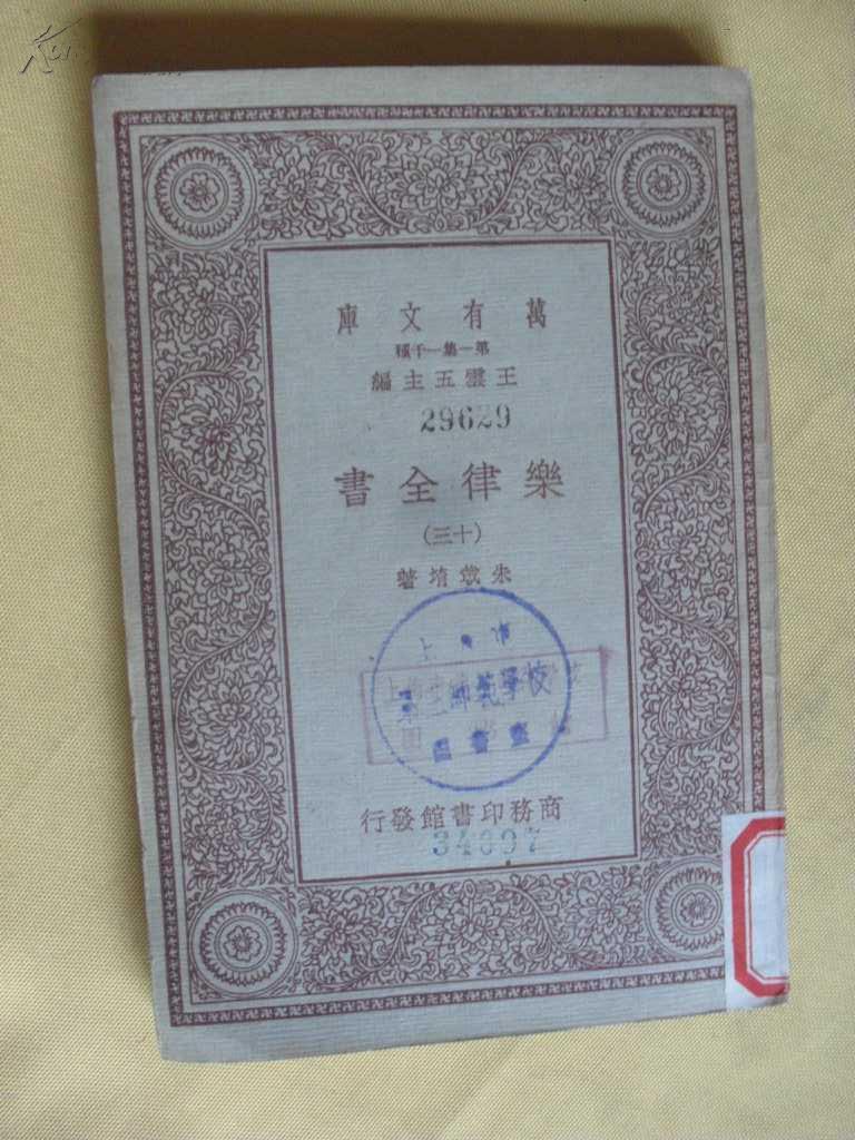 乐律全书       (十三)