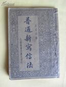 民国旧书   古籍善本      各式完备普通新写信法