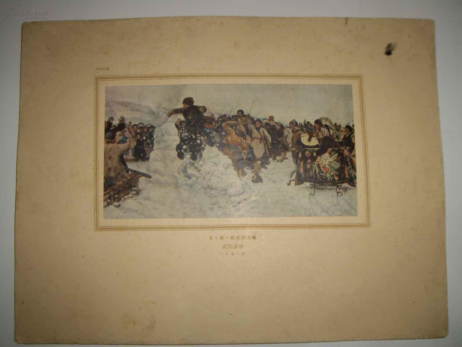 俄罗斯博物馆藏画 活页粘贴16