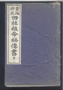 四柱推命秘传书 卷二 和刻线装本