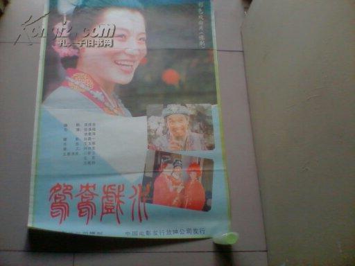 2开海报宣传画——鸳鸯戏水