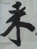 王培秀:书法:紫气东来/山东画界泰斗,师承于国画大师齐白石门下/吉尼斯名人书画院高级艺术顾问