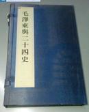 毛泽东与二十四史上下2册全(16开线装原价680元带布面精装函套)  C1
