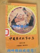 中国历史故事全集 . 第四分册