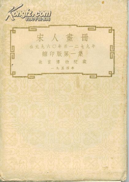 宋人画册(公元960-1279年)缩印版第一集