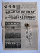 1997年2月27日《文学报》邓小平逝世刊、4开4版