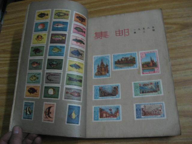 集邮(1955年创刊至1966年6月,共计125本合售)补图勿拍
