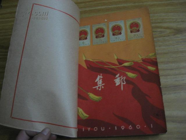 集邮(1955年创刊至1966年6月,共计125本合售)《补图勿拍》