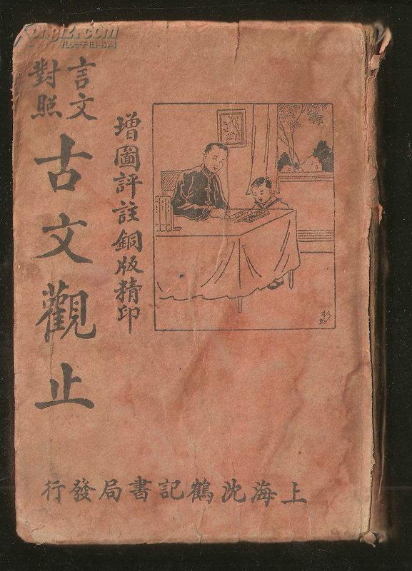 增图评注铜版精印言文对照--古文观止(全一册)【插图本】