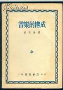 《音乐的构成》 【1948年初版,1950年3版】