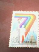 邮票--J1993-12(1-1)面值20分一枚--盖销票