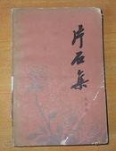 片石集【馆藏书】缺封底(见图)1978-03月1版1印