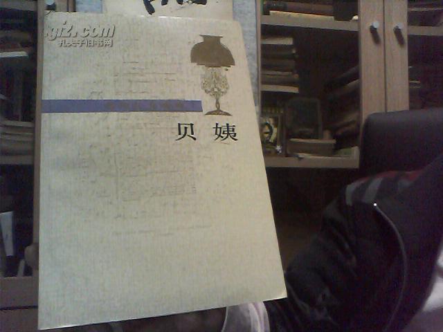 巴尔扎克选集---贝姨(89年初版1印,软精装压膜本,近新书)