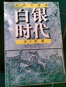 白银时代 (王小波 著) (时代三部曲)