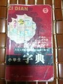 小学生字典 九年义务教育课程标准配套工具书