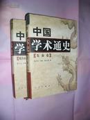 中国学术通史:先秦卷(精装
