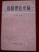 戏剧理论史稿(上海戏剧学院院长、文学家散文家余秋雨毛笔签名盖章赠送本,另附少见余秋雨的毛笔信札1页)