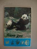 北京动物园明信片【11张】
