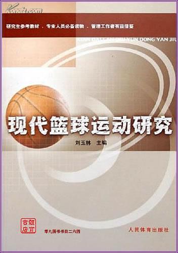 现代篮球运动研究