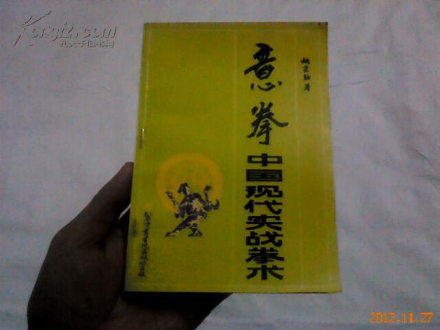 意拳:中国现代实战拳术