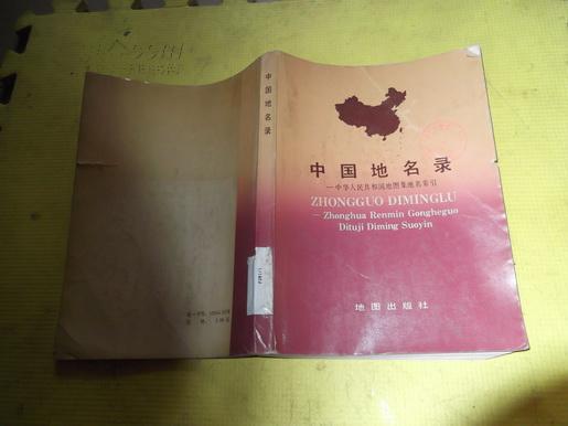 中国地名录——中华人民共和国地图地名索引
