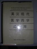 英汉现代医学药学词海,91年一版一印