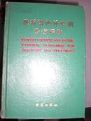 最新国内外疾病诊疗标准,陈贵廷91年一版一印