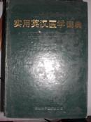 实用英汉医学词典,李庆云87年一版一印