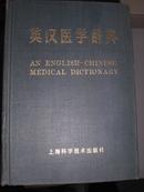 英汉医学辞典,陈维益84年一版一印
