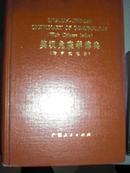 英汉免疫学辞典,附中文索引,79年一版一印