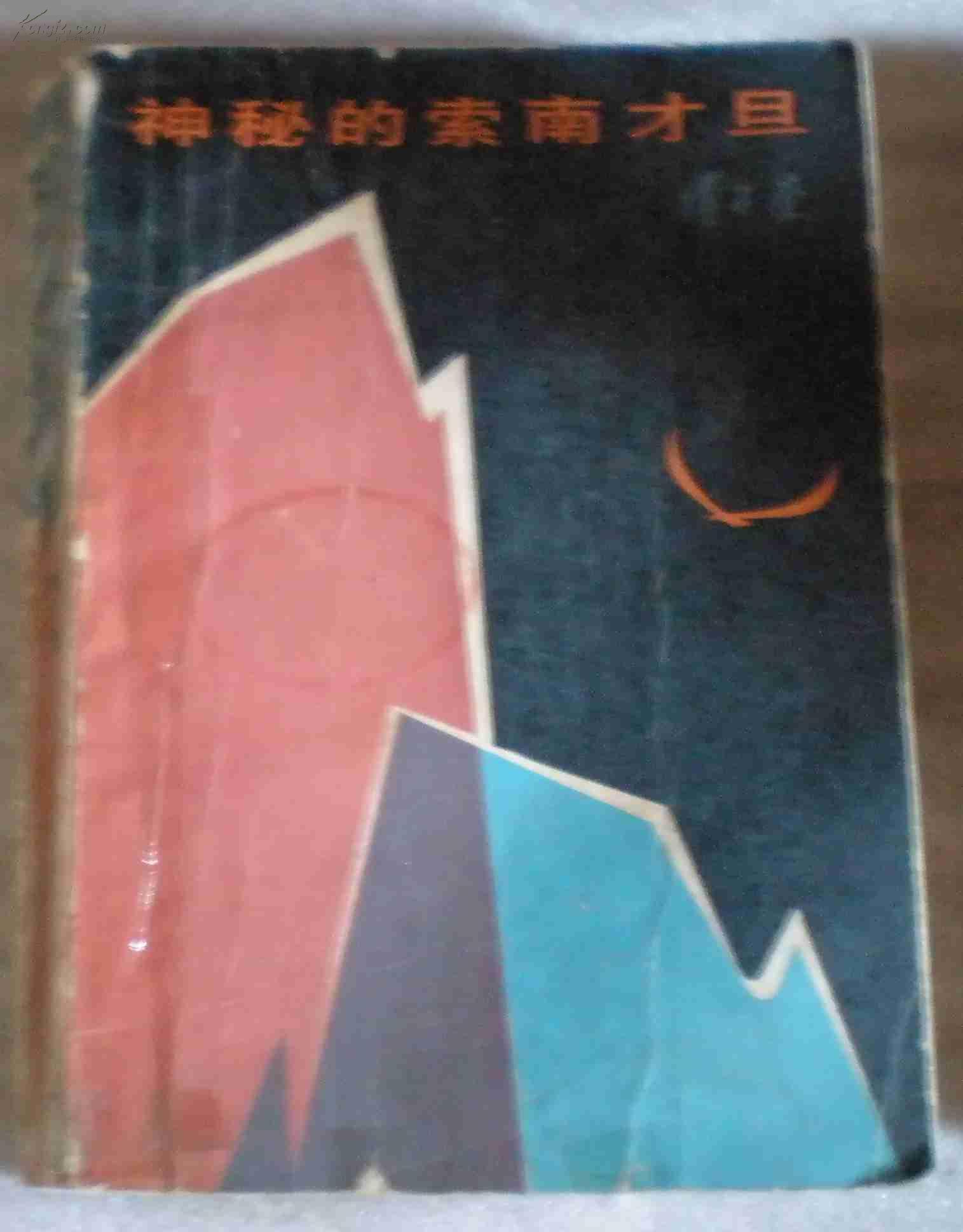 神秘的索南才旦(插图本,描写西藏和平解放时期一支空军小分队的故事)-稀见西藏原版图书